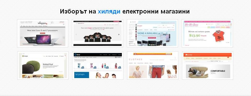 Изборът на хиляди е-магазини